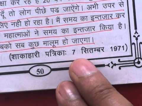 Sant Tulsi Das Ji - Jai Gurudev Amar Vani (Prophecy About Sant Rampal Ji)