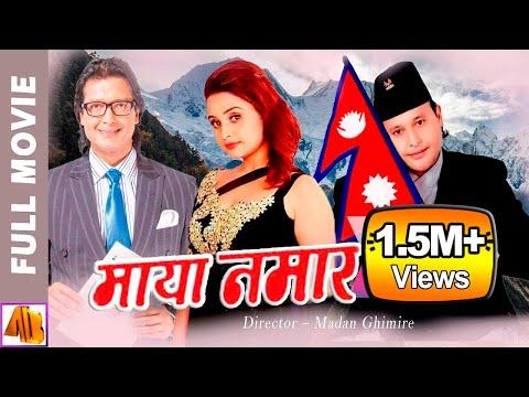 Nepali Full Movie Mayanamar | Rajesh Hamal | Amit Dungana | AB Pictures Farm | B.G Dali