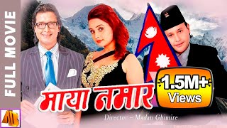 "Nepali Full Movie ""Maya Namara"" | Rajesh Hamal , Amit Dhungana , Sanchita Luitel | Release on 2019"