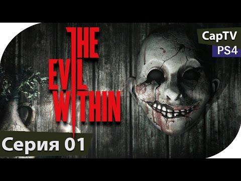 Прохождение The Evil Within с Карном. Часть 1 - Экстренный вызов