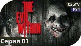 the Evil Within - Часть 01 - Прохождение на русском - PS4