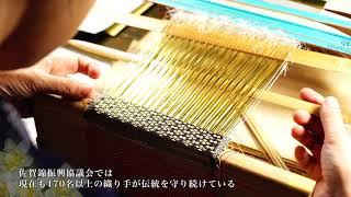 ピースクラフツSAGA 佐賀錦 佐賀錦振興協議会