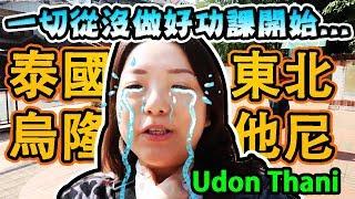 【泰國旅遊。烏隆他尼】Udon Thani 一切從沒做好功課開始|泰國 ...