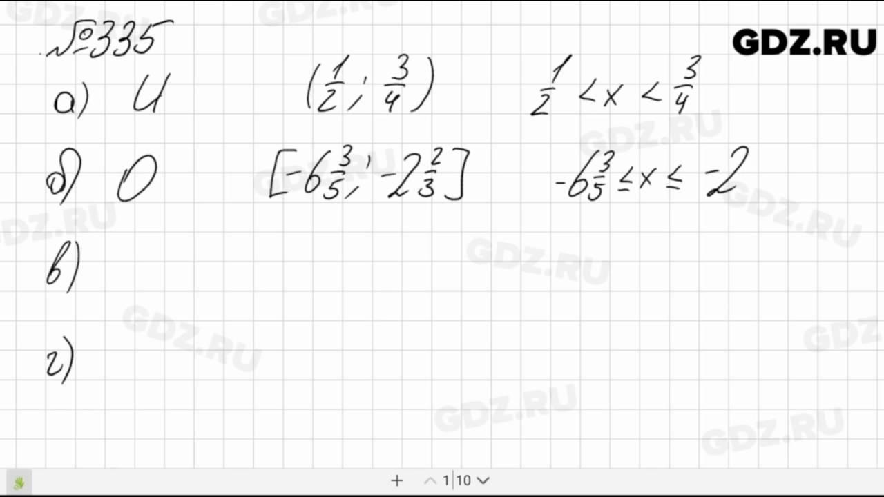 Гдз по математике номер 335