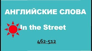 АНГЛИЙСКИЕ СЛОВА  (In the Street)