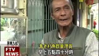 水溝養魚逾20年 一夕暴斃送檢驗-民視新聞 thumbnail