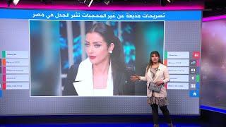 رضوى الشربيني تعيد فتح جدل الحجاب في مصر