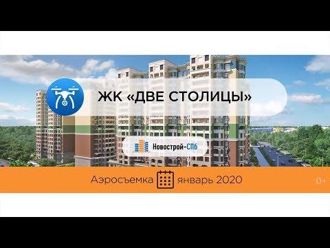 Обзор с воздуха ЖК «Две Столицы» (аэросъемка: январь 2020 г.)