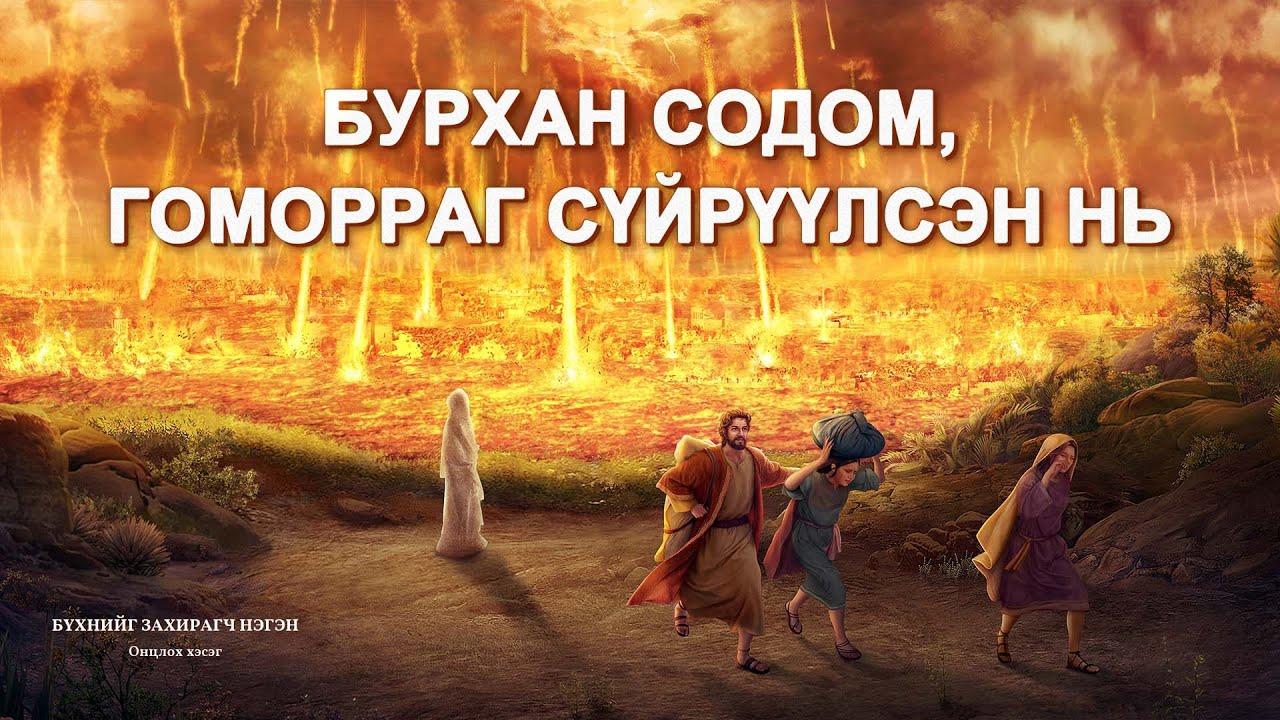 """""""Бүхнийг Захирагч Нэгэн"""" хэмээх Христийн чуулганы баримтат киноны хэсэг: Бурхан Содом, Гоморраг сүйрүүлсэн нь"""