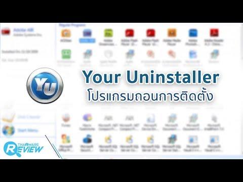 สอนวิธีใช้งาน โปรแกรม Your Uninstaller โปรแกรมลบโปรแกรม แบบถอนรากถอนโคน