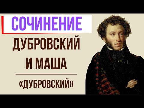 Дубровский и Маша Троекурова в романе «Дубровский» А. Пушкина