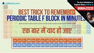"Best Trick to Learn ""F"" Block from Periodic Table in Minutes 