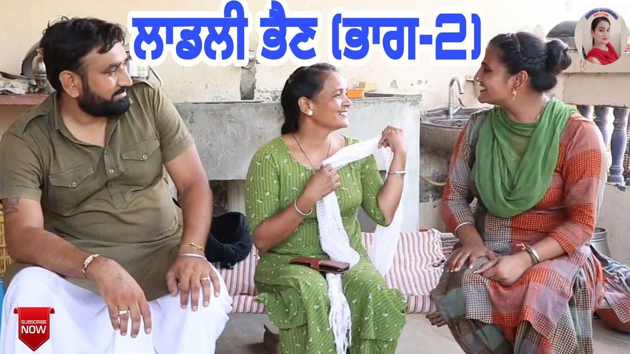 Download ਲਾਡਲੀ ਭੈਣ 2 ! Ladli Bahan2 !New latest punjabi short movie 2021(Official video) Punjabi Short movie