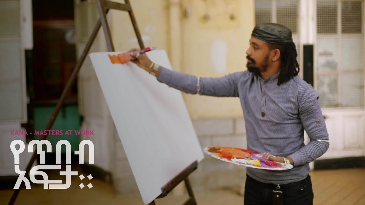Ethiopian Painter : Habtamu Tibebe  on Kana TV's Masters at Work (KanaTV)