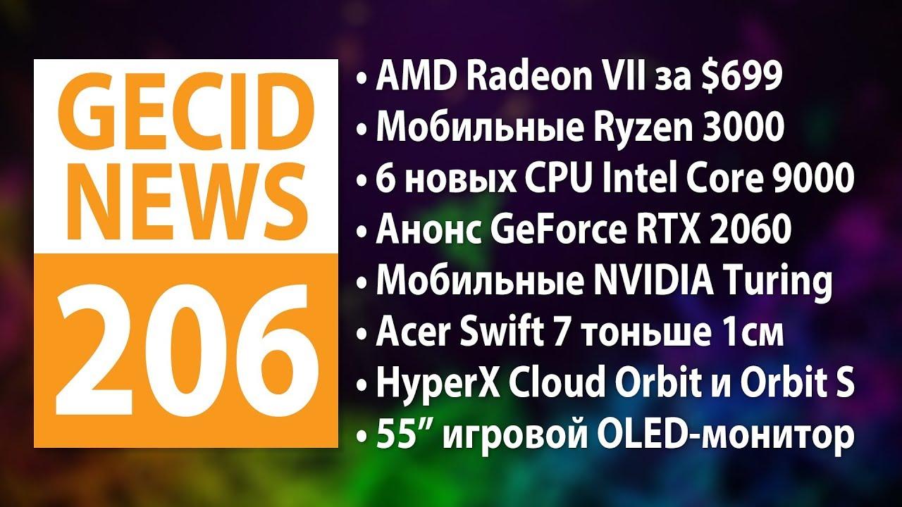 GECID News #206 ➜ Первый взгляд на AMD Ryzen 3000 ▪ Анонс AMD Radeon VII и NVIDIA GeForce RTX 2060