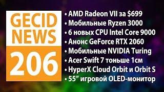 видео Nvidia представила новые 3D очки