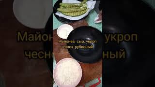 Рулетики из баклажанов с сыром и чесноком.