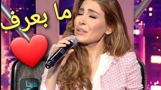يارا - ما بعرف | من هيدا حكي مع عادل كرم