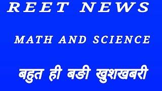 Reet math and science news / reet levle 2 letest news