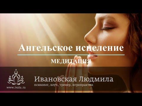 «Ангельское исцеление» медитация для беременных. Автор - психолог Людмила Ивановская