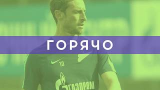 Презентация Маркизио в качестве игрока «Зенита»