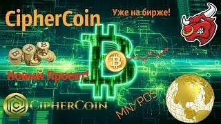 Анонс Нового Глобального Проекта [CipherCoin] 2019 #MN #POS #Ecosystem