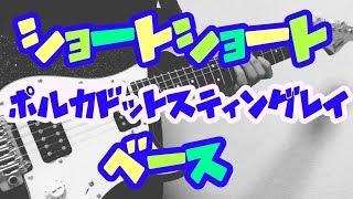 【TAB譜付き - しょうへいver.】ショートショート - ポルカドットスティングレイ(POLKADOT STINGRAY) ベース(Bass)
