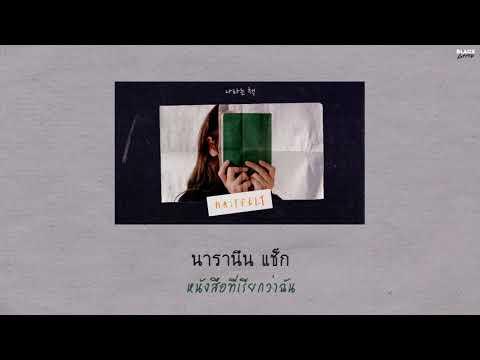 [Karaoke Thaisub] Read Me (나란 책) - HA:TFELT (핫펠트/예은) Feat. PUNCHNELLO