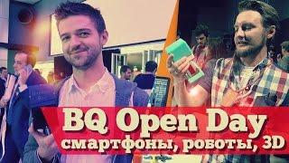 BQ Open Day - смартфоны, роботы, 3D принтеры