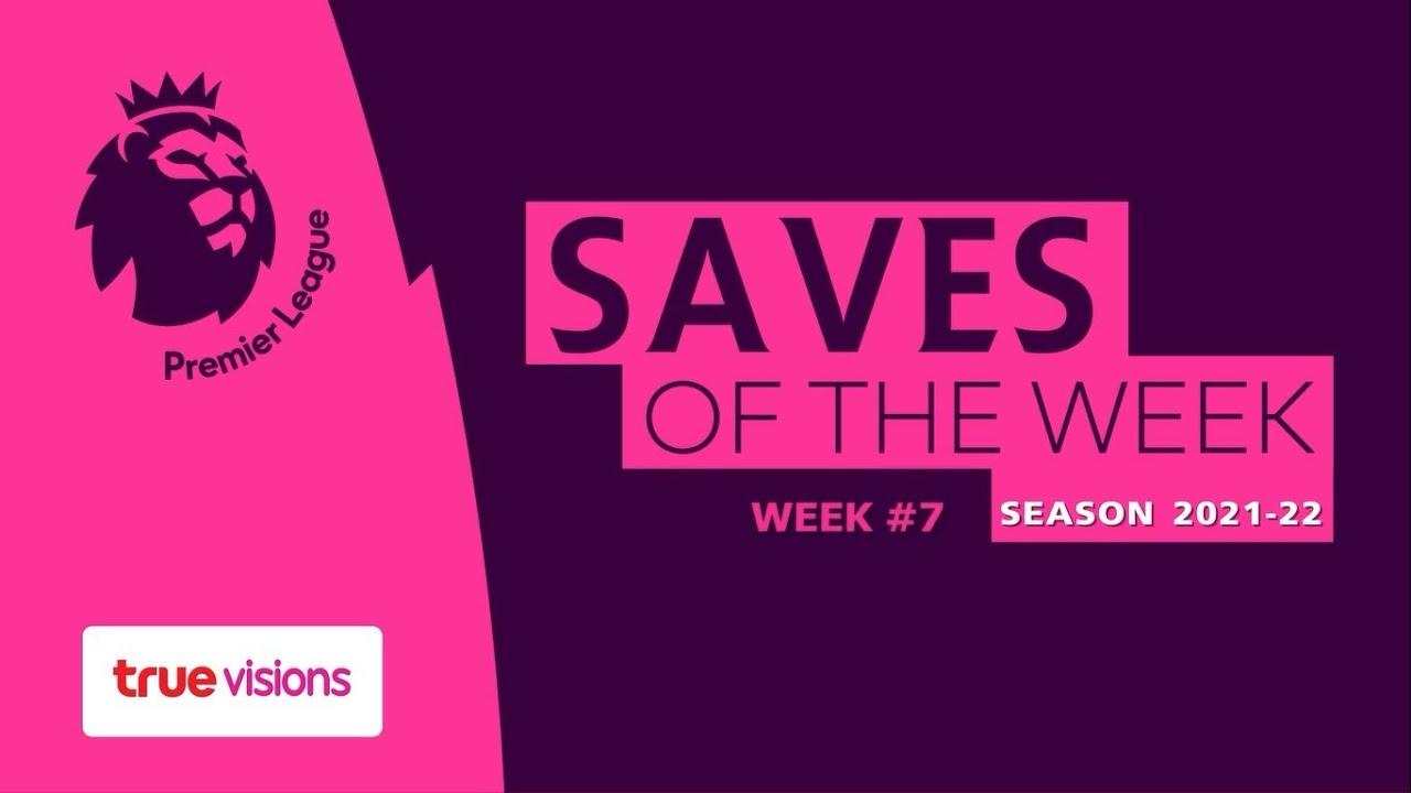 TrueVisions Save Of The Week : ช็อตเซฟยอดเยี่ยม พรีเมียร์ลีก อังกฤษ สัปดาห์ที่ 7