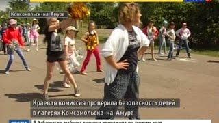Вести-Хабаровск. Безопасность детей в лагерях Комсомольска-на-Амуре