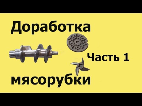 Why a meat grinder wrinkles meat. Refinement of the meat grinder