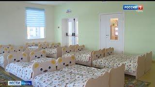 В Твери в микрорайоне Южный новый детский сад готов к приему детей