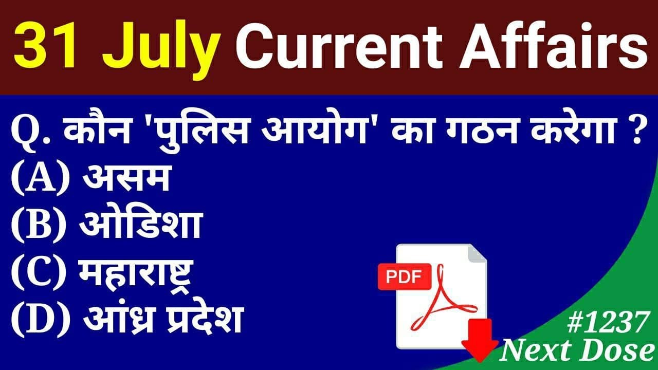 Next Dose 1237 | 31 July 2021 Current Affairs | Daily Current Affairs | Current Affairs In Hindi