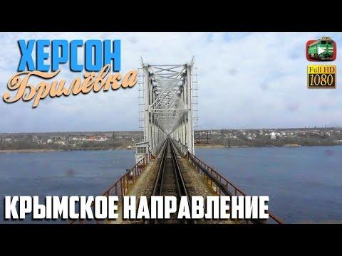 [УЗ/2018] Херсон - Брилёвка / Крымское направление