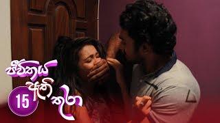 Jeevithaya Athi Thura | Episode 15 - (2019-05-31) | ITN Thumbnail