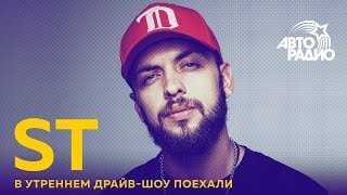"""ST зарифмовал тексты группы """"Хлеб"""""""