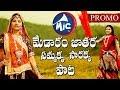 Medaram Jathara || Sammakka Sarakka || Song || Promo || Mangli || Mictv ||