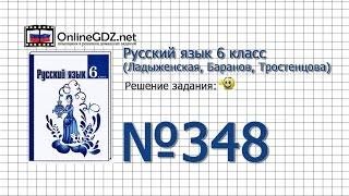 Задание № 348 — Русский язык 6 класс (Ладыженская, Баранов, Тростенцова)