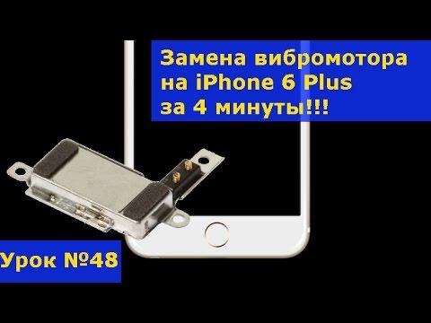 Замена вибромотора на IPhone 6 Plus,  разборка, ремонт айфона 6 плюс