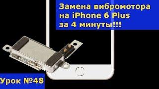 видео Замена вибромотора iPhone 8 Plus