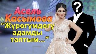Башкалардай кыйшандай бергим келбейт ))) - Асел Касымова - куттуу кечте