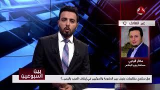 هل ستنجح مشاورات جنيف بين الحكومة والحوثيين في إيقاف الحرب باليمن؟ | بين اسبوعين