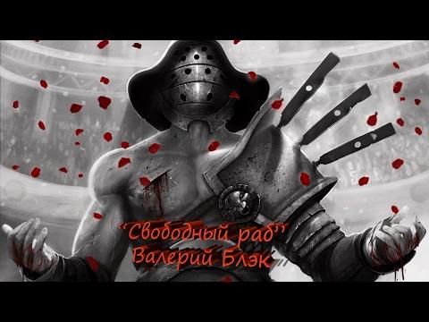 Свободный раб - Валерий Блэк