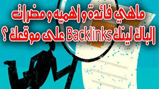 الدرس 64: ماهي فائدة و أهميه و مضرات الباك لينك Backlinks على موقعك ؟