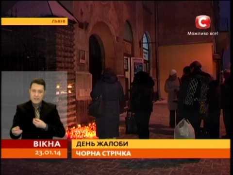 Во Львове скорбят по погибшим на Грушевского - Вікна-новини - 23.01.2014