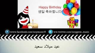 happy birthday - ترجمة و نطق كلمات أغنية عيد الميلاد