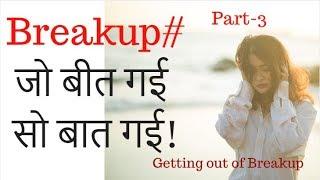 Breakup se bahar kaise nikale (Part-3): ब्रेकअप से बाहर कैसे निकलें?