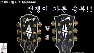 [기타회사편] 6-3. Epiphone - 전쟁이 가른…