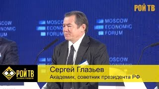 Анатомия чуда. Сергей  Глазьев на МЭФ